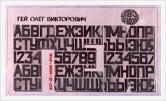 олеГей | Одесское Художественное Училище им. М.Б. Грекова | Живопись, рисунок, композиция  - 3