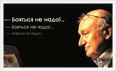 Михаил Жванецкий: Боятся не надо!..