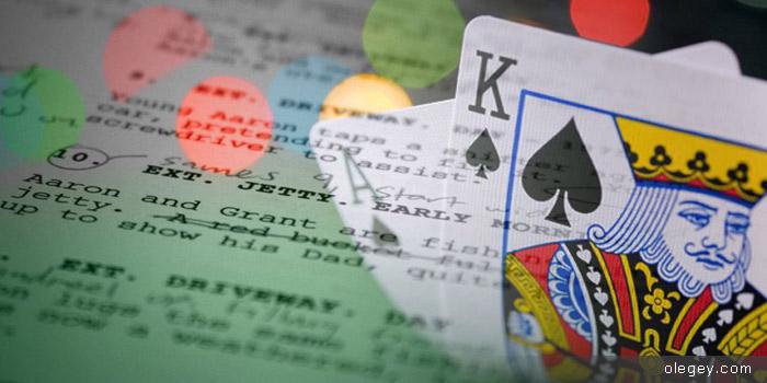 Что общего между сценаристом кино и покерным игроком?